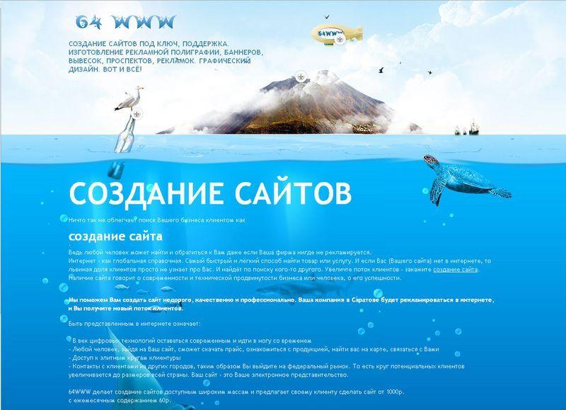 Создание веб-сайтов саратов создание сайтов с помощью cms