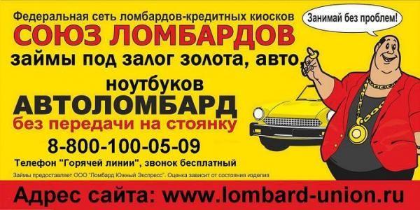 Распродажа автоломбард самара автосалоны бмв москва волгоградский проспект