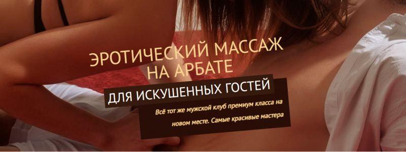 мужской клуб массажа в москве